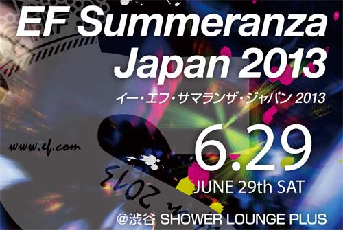 EF「サマランザ ジャパン 2013」DJ KAORI